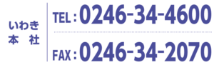 0246-34-4600
