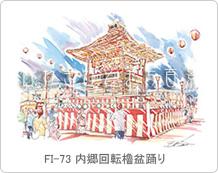 FI-73 内郷回転櫓盆踊り