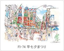 FI-74 平七夕まつり
