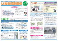 いわきマーチング通信 vol.01