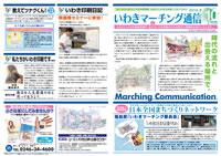 いわきマーチング通信 vol.10
