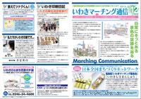 いわきマーチング通信 vol.11