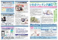 いわきマーチング通信 vol.13