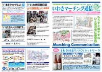 いわきマーチング通信 vol.14