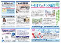 いわきマーチング通信 vol.15