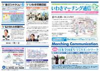 いわきマーチング通信 vol.16