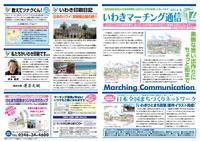 いわきマーチング通信 vol.17