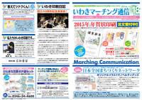 いわきマーチング通信 vol.18
