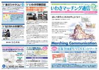 いわきマーチング通信 vol.19