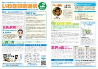いわきマーチング通信 vol.2
