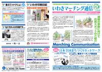 いわきマーチング通信 vol.20
