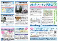 いわきマーチング通信 vol.21