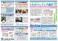 いわきマーチング通信 vol.22