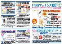 いわきマーチング通信 vol.23