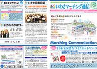 いわきマーチング通信 vol.24