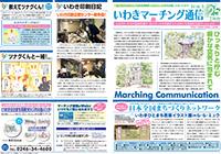 いわきマーチング通信 vol.25