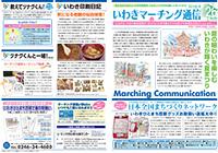 いわきマーチング通信 vol.26