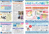いわきマーチング通信 vol.27