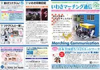 いわきマーチング通信 vol.28