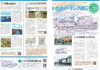 いわきマーチング通信 vol.29