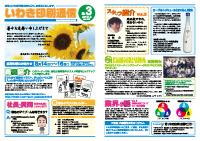 いわきマーチング通信 vol.3