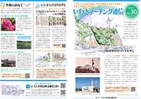 いわきマーチング通信 vol.30