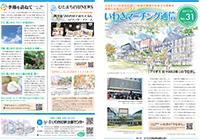 いわきマーチング通信 vol.31