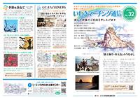 いわきマーチング通信 vol.32