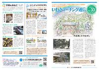 いわきマーチング通信 vol.33