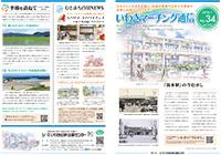 いわきマーチング通信 vol.34