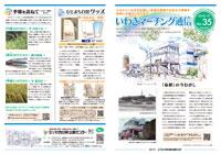 いわきマーチング通信 vol.35