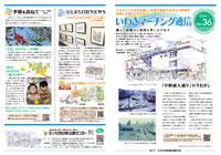 いわきマーチング通信 vol.36
