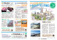 いわきマーチング通信 vol.37