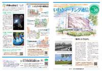 いわきマーチング通信 vol.38