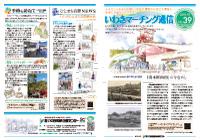 いわきマーチング通信 vol.39