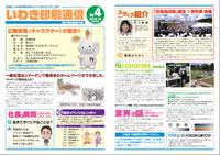 いわきマーチング通信 vol.4