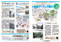 いわきマーチング通信 vol.40