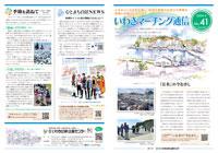 いわきマーチング通信 vol.41