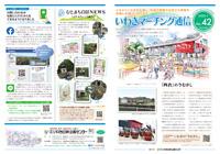 いわきマーチング通信 vol.42