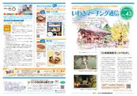 いわきマーチング通信 vol.43