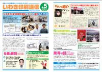いわきマーチング通信 vol.5