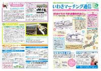 いわきマーチング通信 vol.6