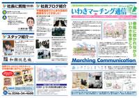 いわきマーチング通信 vol.7