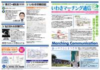 いわきマーチング通信 vol.8
