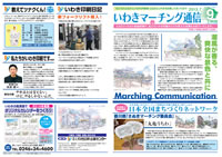 いわきマーチング通信 vol.9