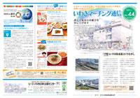 いわきマーチング通信 vol.44
