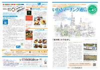いわきマーチング通信 vol.45