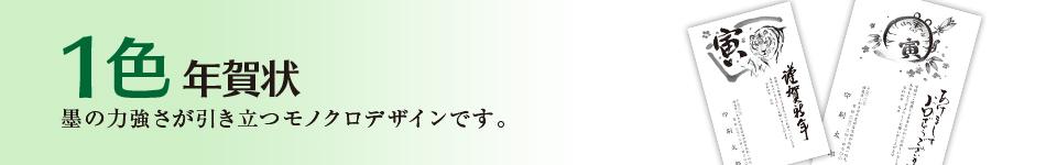 モノクロ年賀状